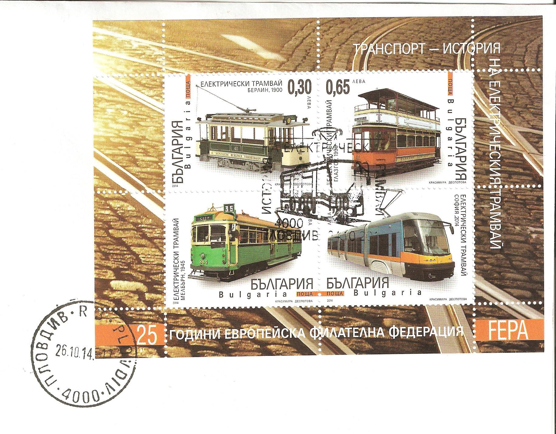 "The Bulgarian Post issued official Souvenir Sheet stating ""FEPA 25 ANNIVERSARY"""
