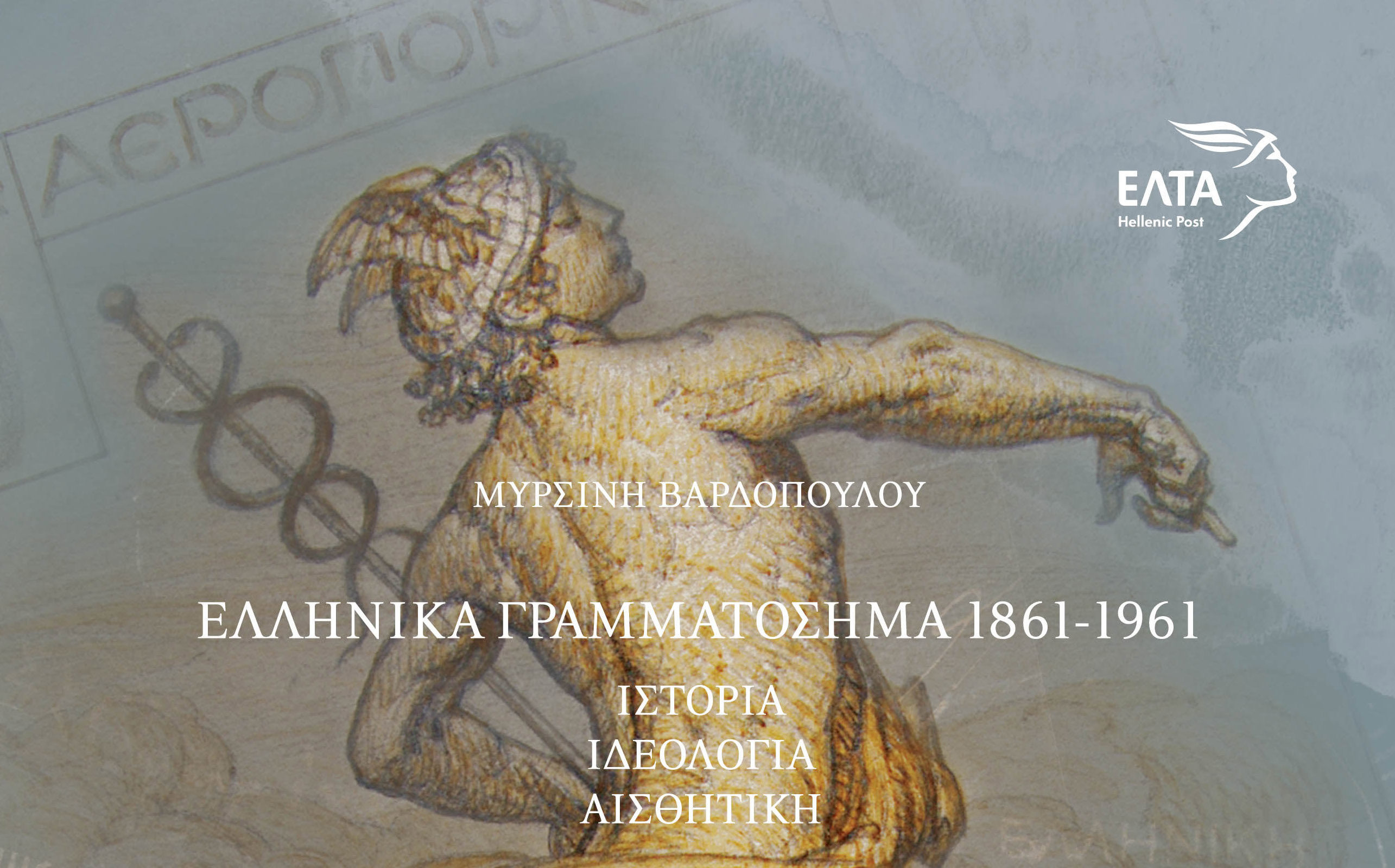 "Book ""Hellenic Stamps 1861-1961, History-Ideology-Aesthetics"""